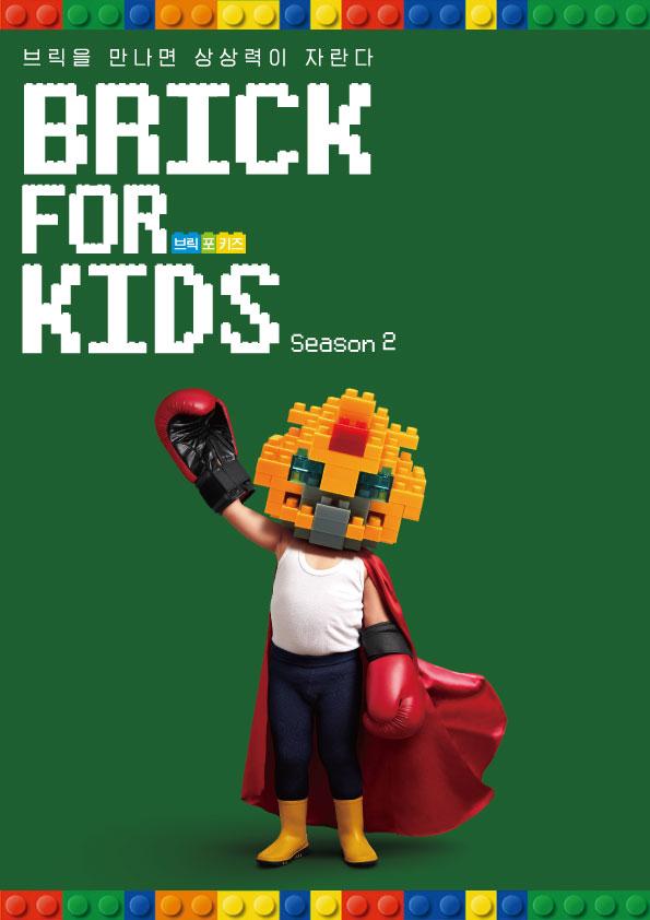 브릭 포 키즈(Brick for Kids) 시즌2
