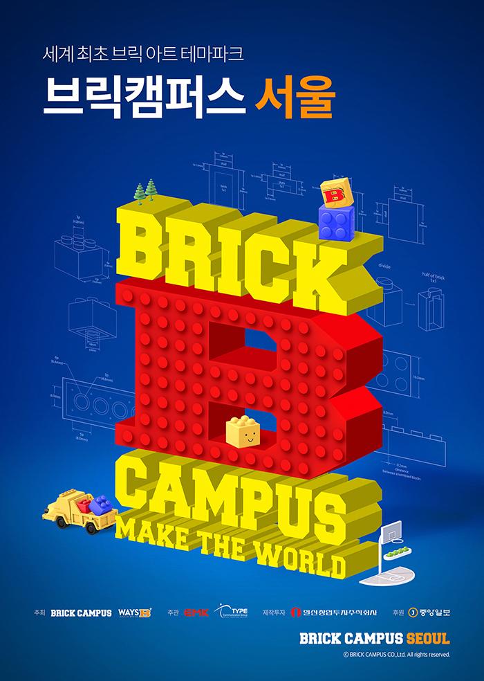 브릭캠퍼스 서울