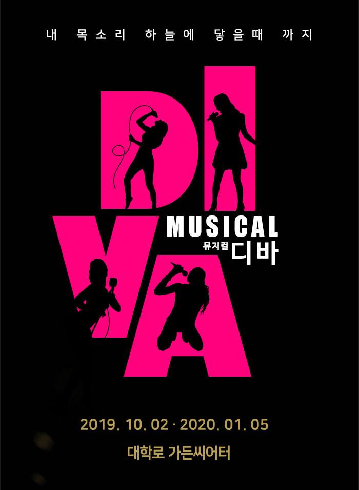 DIVA(디바)