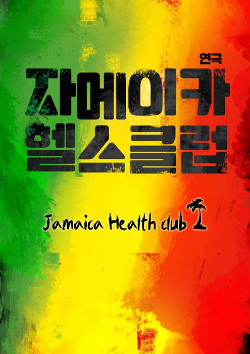 자메이카 헬스클럽