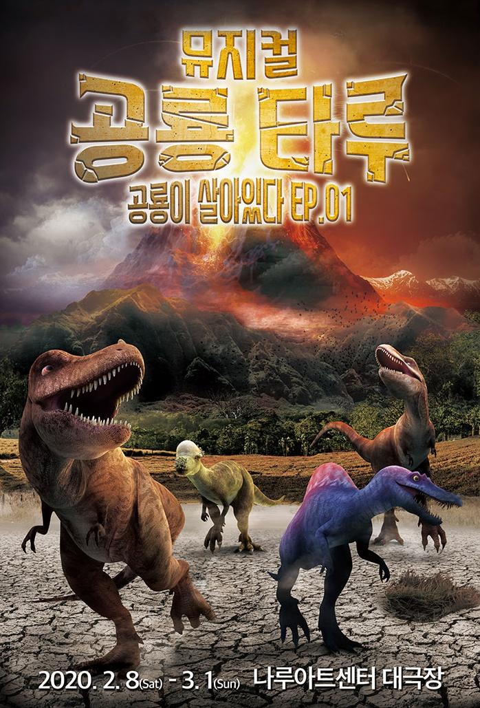 공룡이 살아있다 EP 01 : 공룡 타루