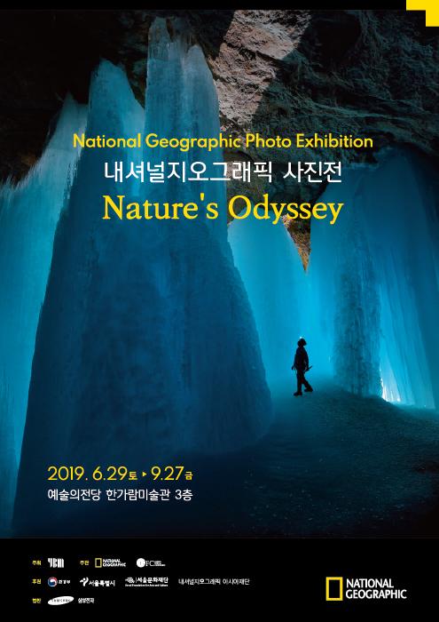 내셔널지오그래픽 사진전 : Nature's Odyssey
