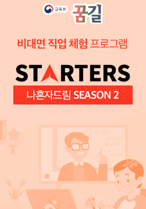 [나혼자Dream 시즌2] STARTERS