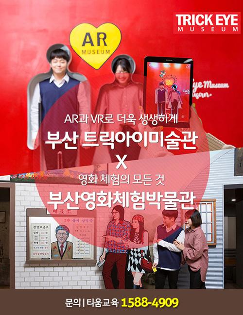 트릭아이X영화체험박물관 (부산)